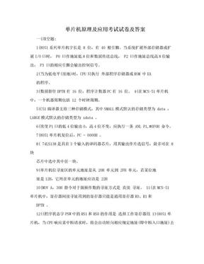单片机原理及应用考试试卷及答案.doc
