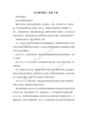 社会调查报告_免费下载.doc