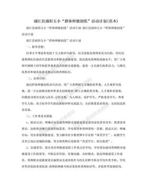 """浦江县浦阳五小""""群体师德创优""""活动计划(范本).doc"""