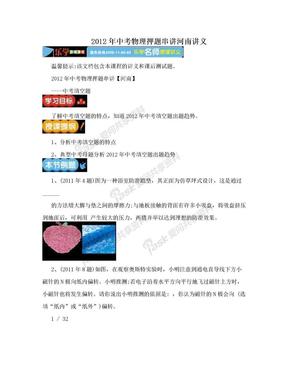 2012年中考物理押题串讲河南讲义.doc
