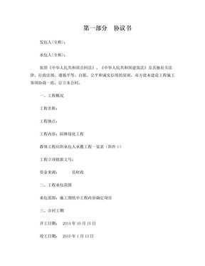 公园绿化工程合同书范本10-12.doc