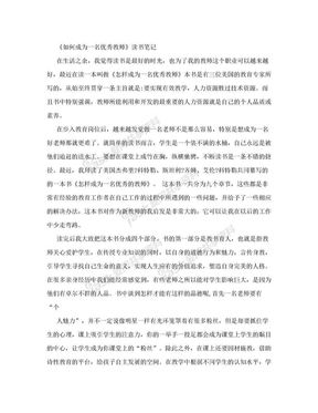 读书笔记5000字.doc