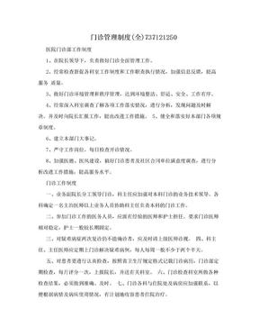门诊管理制度(全)737121250.doc