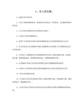 法律尽职调查审阅文件——劳动人事.doc