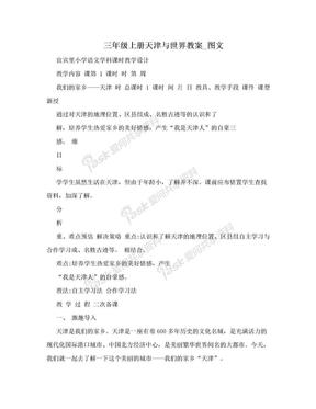 三年级上册天津与世界教案_图文.doc