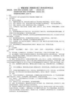 钢筋混凝土预制桩打桩工程质量管理办法.doc