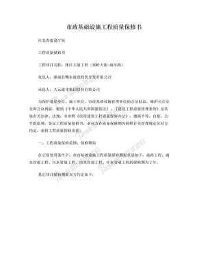市政工程质量保修书.doc