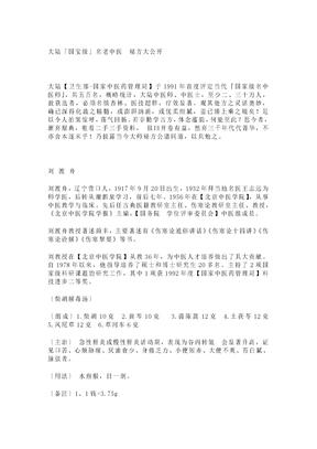 大陆「国宝级」名老中医 秘方大公开.doc