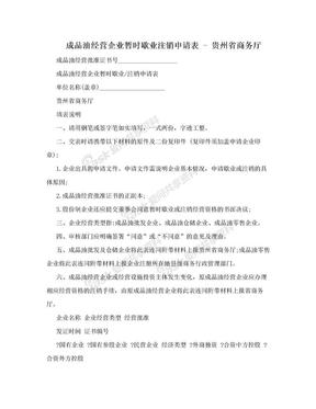 成品油经营企业暂时歇业注销申请表 - 贵州省商务厅.doc