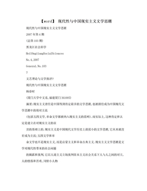 【word】 现代性与中国现实主义文学思潮.doc