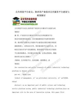 公共科技平台论文:陕西省产业技术公共服务平台建设与政策探讨.doc