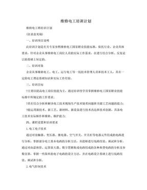 维修电工培训计划.doc