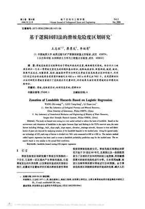 逻辑回归.pdf