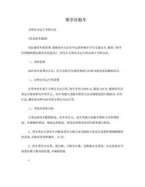 寒亭区校车文明安全运行考核细则.doc