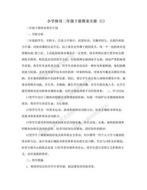 小学体育二年级下册教案全册 (1).doc
