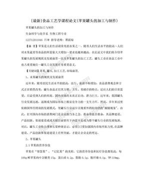 [最新]食品工艺学课程论文(苹果罐头的加工与制作).doc