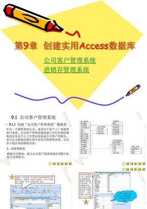 Access2007循序渐进教程第9章.ppt