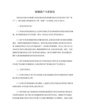 网上商城商户入驻协议(参考).doc