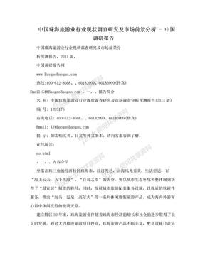 中国珠海旅游业行业现状调查研究及市场前景分析  - 中国调研报告.doc