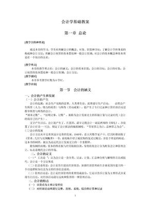 会计学基础教案.doc