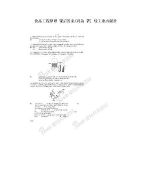食品工程原理 课后答案(冯骉 著) 轻工业出版社.doc