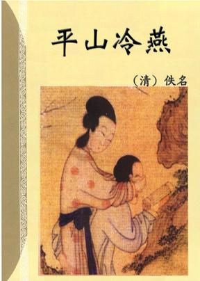 中华古代言情丛书(095)平山冷燕.pdf