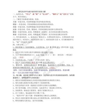 现代汉语单句成分划分指导及练习题.doc