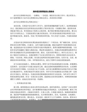 高中语文教师培训心得体会.docx