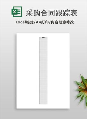 采购合同跟踪表.xlsx