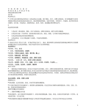 中医药膳与食疗.doc