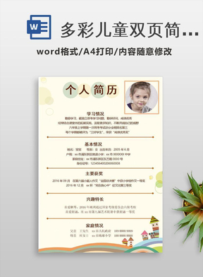 多彩儿童双页简历模板 (2).docx