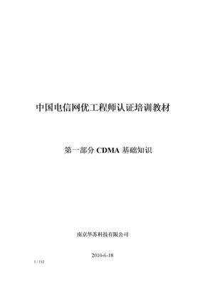 中国电信网优工程师认证培训教材_基础知识-南京华苏.doc