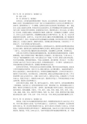 《看不懂的中国经济》清华大学教授-韩秀云.doc