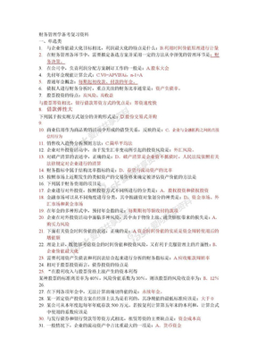 财务管理学备考复习资料.doc
