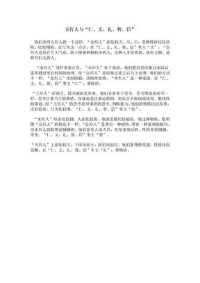 """五行人与""""仁、义、礼、智、信"""".doc"""