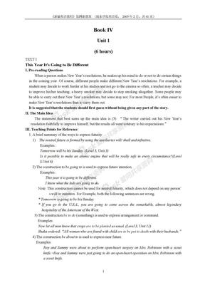 《新编英语教程》第四册教案.doc