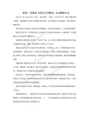 陈惇、刘象愚《比较文学概论》名词解释汇总.doc