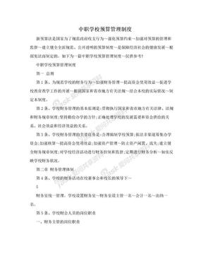 中职学校预算管理制度.doc