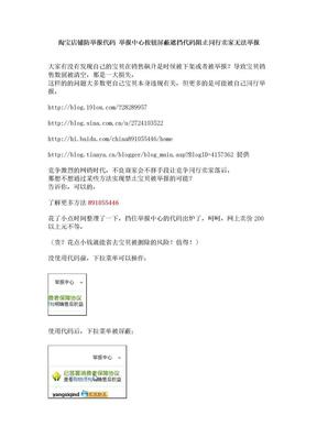 2012最新淘宝隐藏举报中心屏蔽按钮方法.doc
