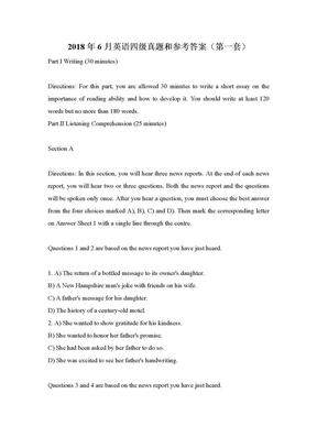 2018年6月英语四级真题和参考答案(第一套)