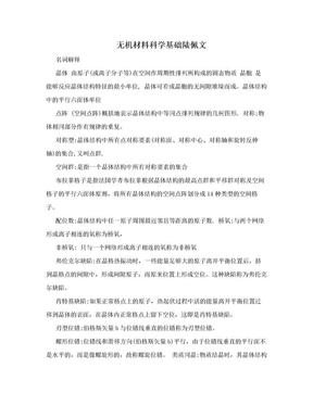 无机材料科学基础陆佩文.doc