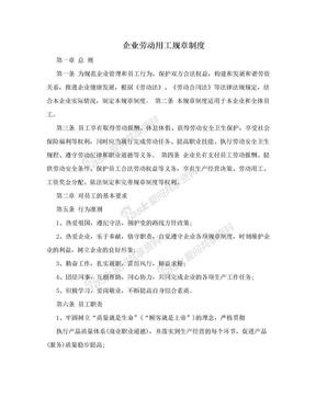 企业劳动用工规章制度.doc