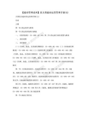 【超市管理系列】某大型超市运营管理手册(A).doc
