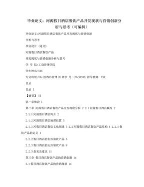 毕业论文:河源假日酒店餐饮产品开发现状与营销创新分析与思考(可编辑).doc