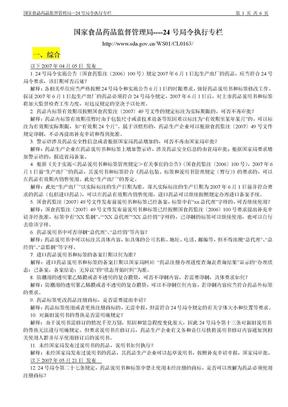 国家食品药品监督管理局24号局令执行专栏答疑汇总.doc