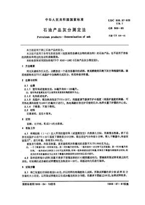 GBT 508-1985石油产品灰分测定法.pdf