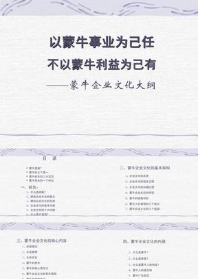 蒙牛集团《企业文化手册》.ppt