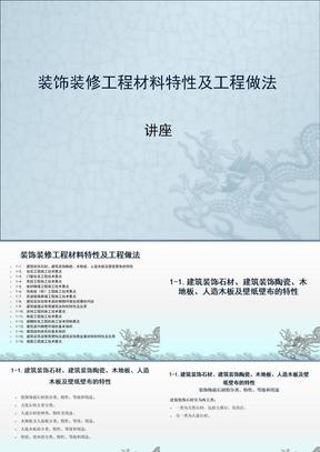 建筑装饰工程施工技术课件 (1).ppt