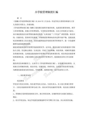 小学学校管理制度汇编.doc