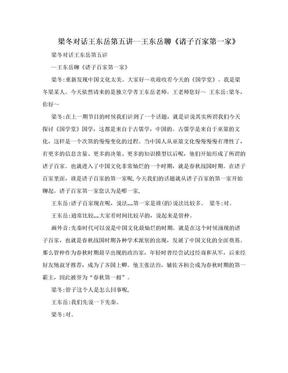 梁冬对话王东岳第五讲--王东岳聊《诸子百家第一家》.doc